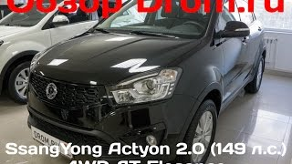 SsangYong Actyon 2017 2.0 (149 л.с.) 4WD AT Elegance - видеообзор