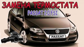 Замена термостата VW PASSAT B6 2.0 fsi/Replacing thermostat VW PASSAT B6 2.0 fsi