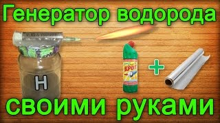 Как сделать генератор водорода своими руками / How to make a hydrogen generator